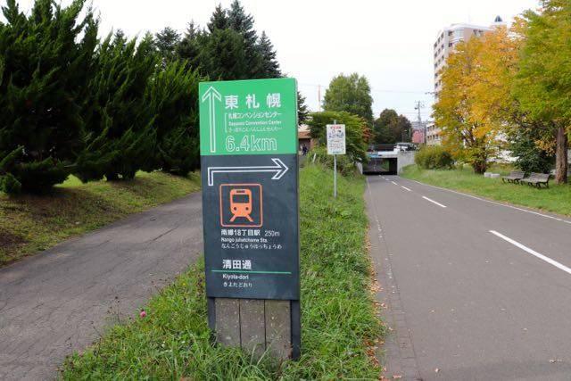 東白石冒険公園 白石サイクリングロード