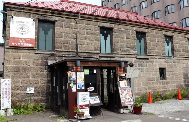 サッポロ珈琲館平岸店
