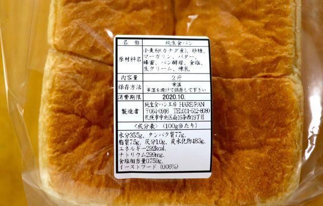 晴れパン 原材料