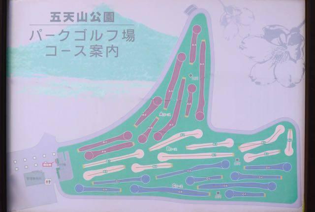 五天山 パークゴルフ場 コース