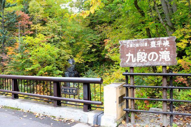豊平峡ダム 九段滝