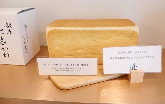 札幌 銀座に志かわ 高級食パン