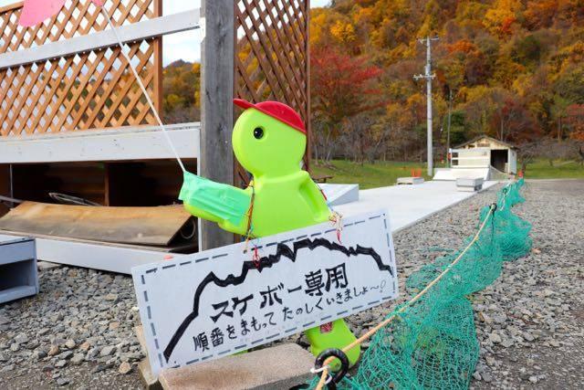 スケートボード場 八剣山果樹園