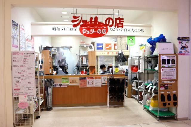 シュリーの店 店舗