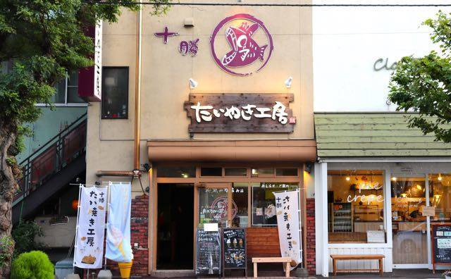 たいやき工房 札幌店 外観