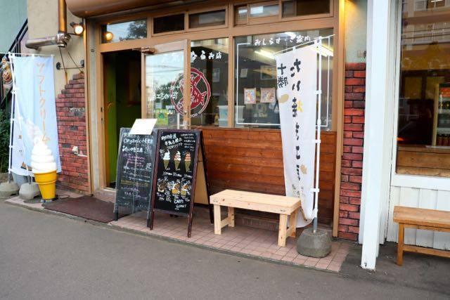 たいやき工房 札幌店 店舗前