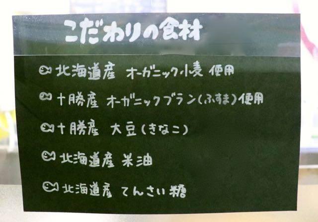 たいやき工房 札幌店 食材