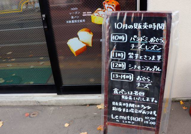 ルミトロン札幌円山店 焼き上がり時間