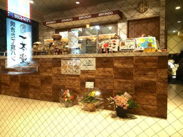 一本堂 札幌琴似店