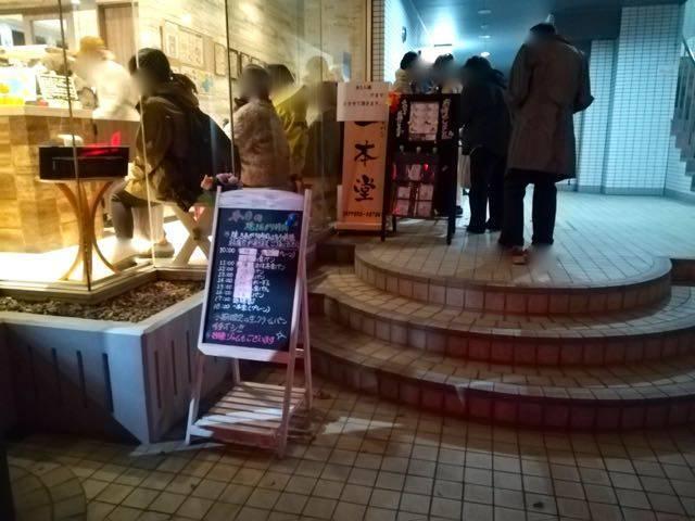 一本堂 札幌琴似店 混雑