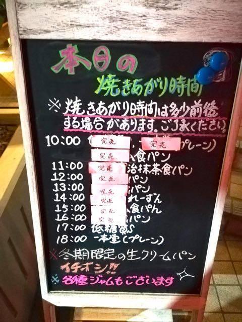 一本堂 札幌琴似店 焼き上がり時間