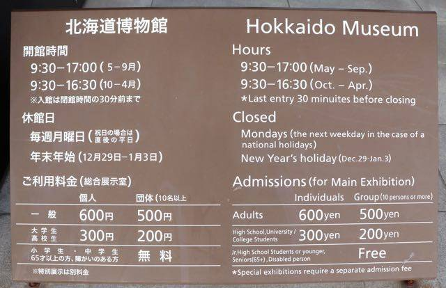 北海道博物館 料金
