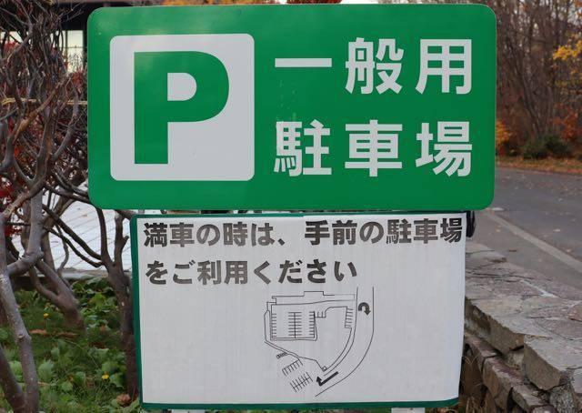 北海道博物館 駐車場