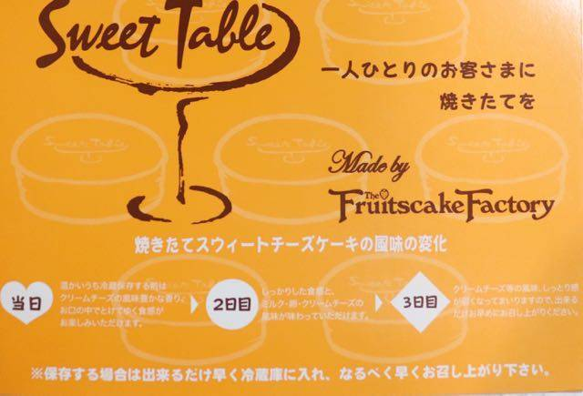 焼きたてチーズケーキ フルーツケーキファクトリー