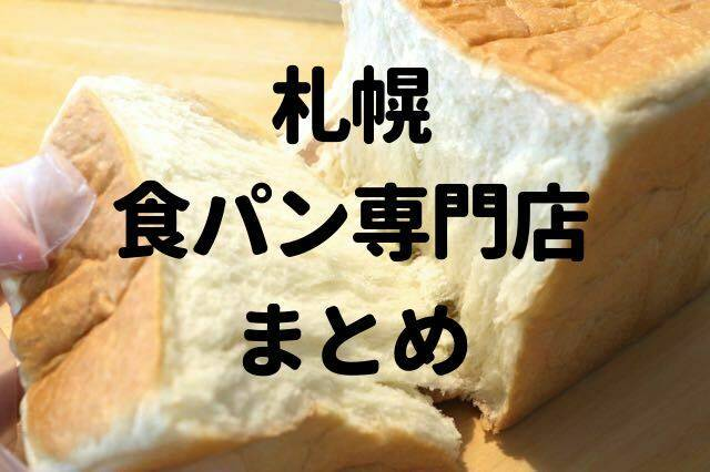 食パン専門店まとめ 札幌