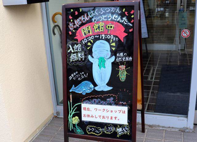 札幌市博物館活動センター ワークショップ
