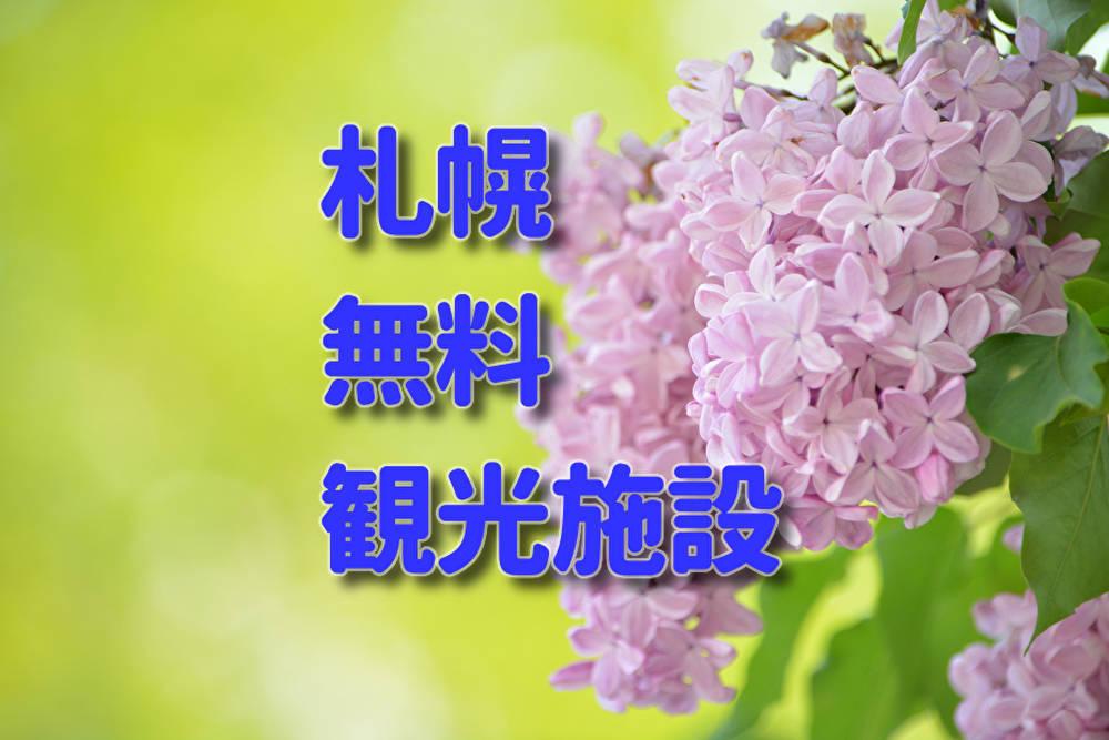 札幌無料観光施設