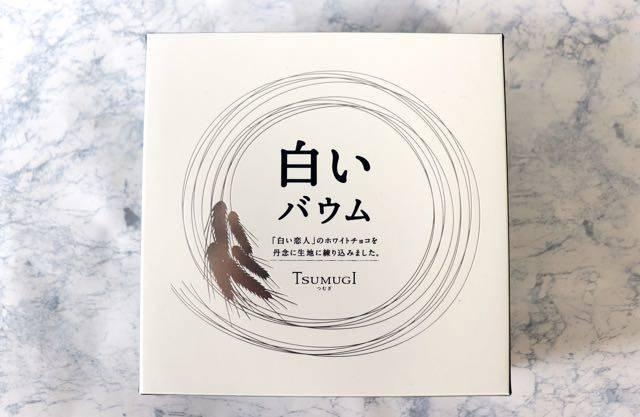 白いバウムクーヘン tsumugi