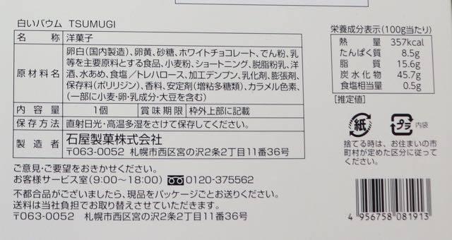 石屋製菓 白いバウムtsugumi
