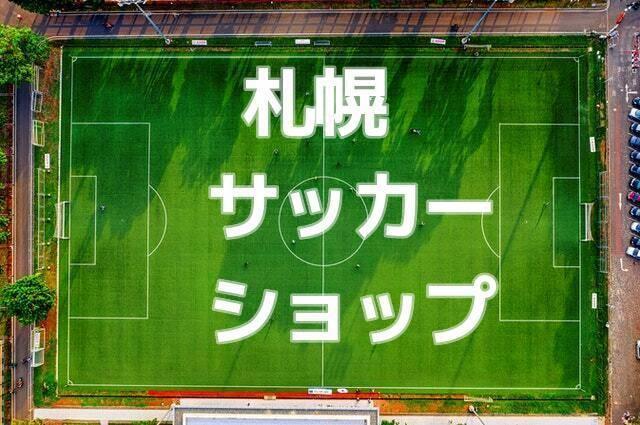 札幌 サッカーショップ