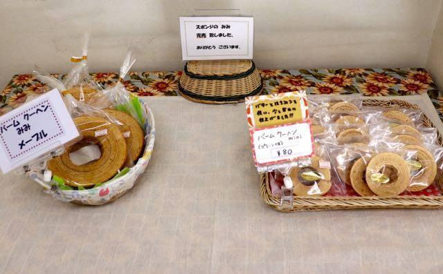 秋月アウトレット 洋菓子