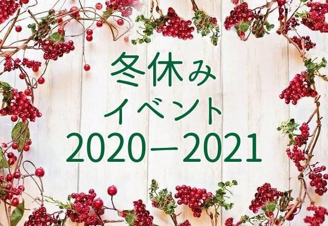 札幌 冬休みイベント
