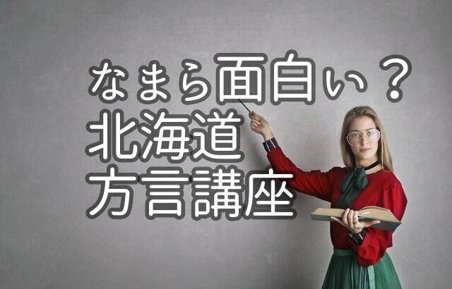 北海道方言