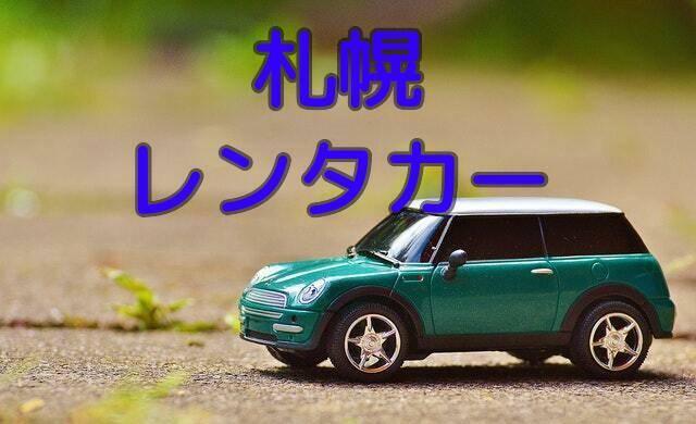 札幌 レンタカー