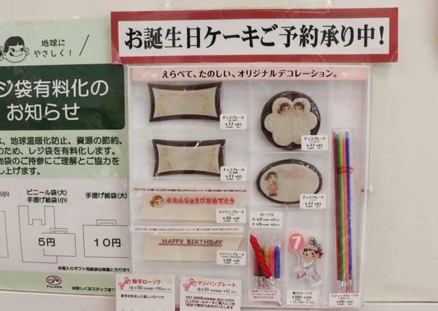 不二家札幌工場直売所 誕生日ケーキ