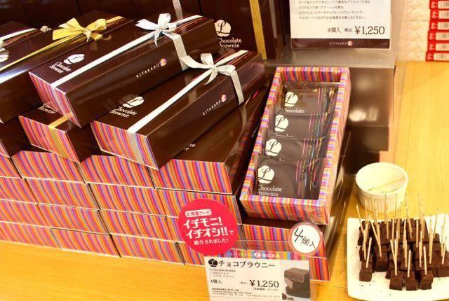KITAKARO L Lチョコレートブラウニー