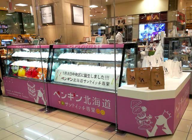 ペンギン北海道サンドイッチ専果 店舗