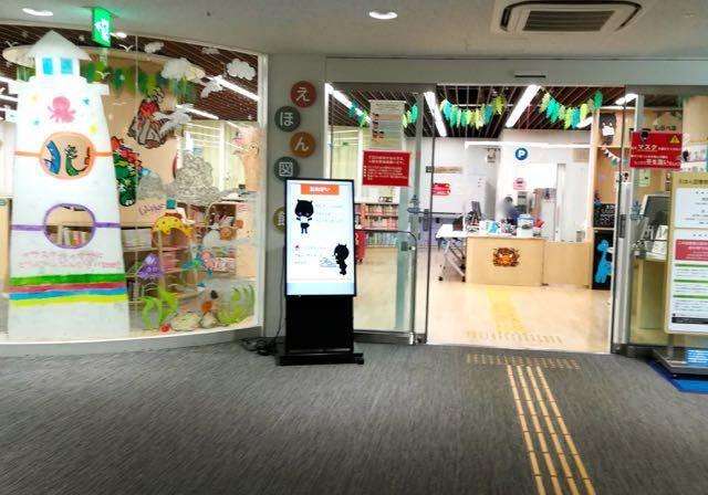 札幌えほん図書館