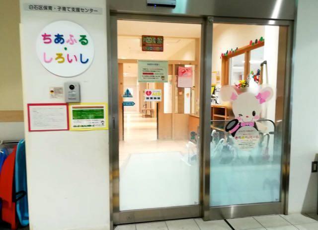 札幌えほん図書館 ちあふる