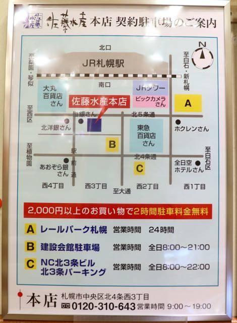 佐藤水産 駐車場