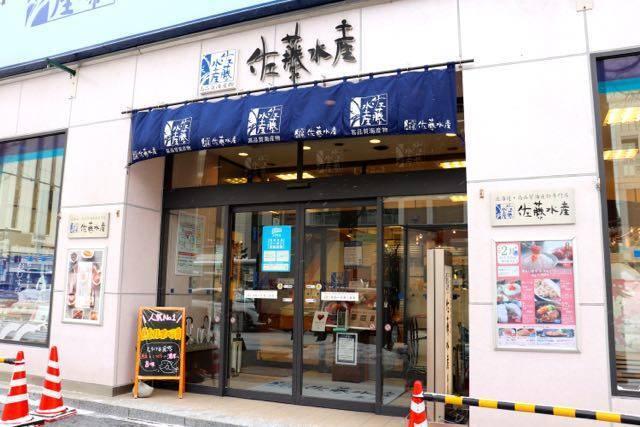 佐藤水産 店舗