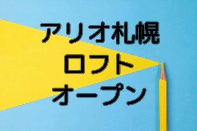 アリオ札幌ロフト オープン