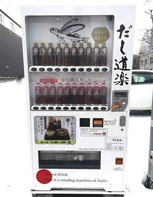 だし道楽 自動販売機