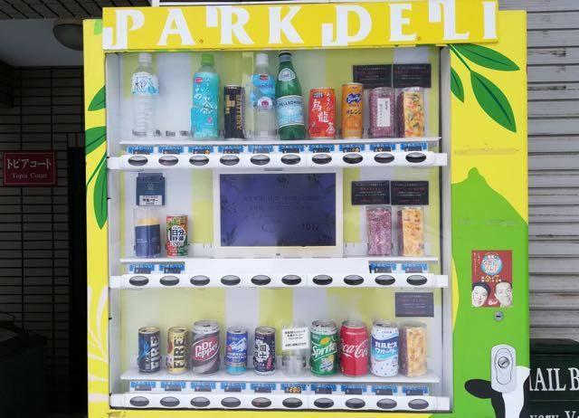 パークデリキッシュ自動販売機