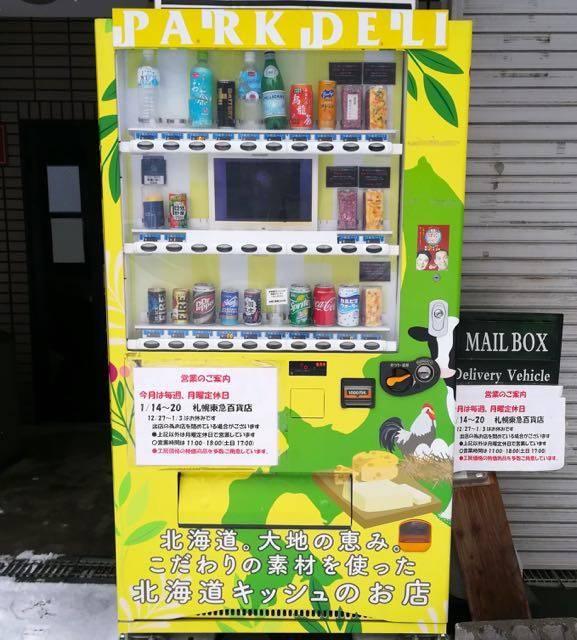 パークデリ キッシュ自動販売機