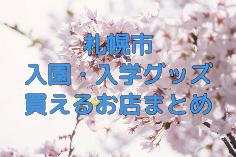 入園入学準備グッズ 札幌のお店