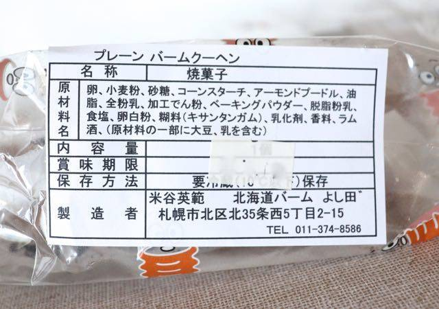 バームよし田 賞味期限