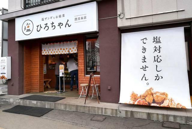 塩ザンギとお惣菜のひろちゃん 澄川本店 外観