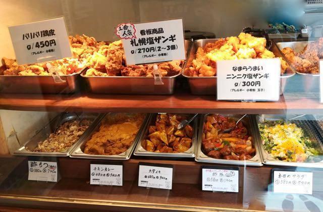 塩ザンギとお惣菜 ひろちゃん 発寒店