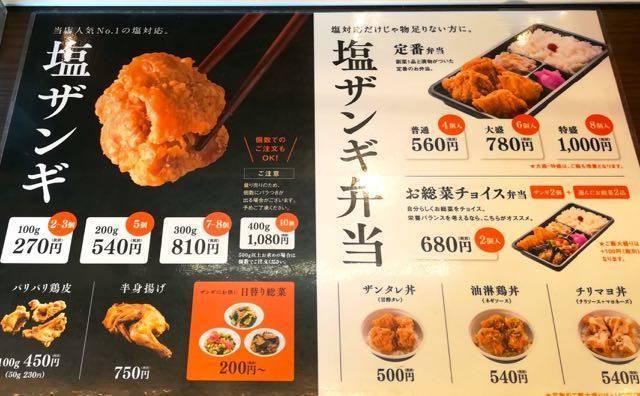 塩ザンギとお惣菜ひろちゃん メニュー