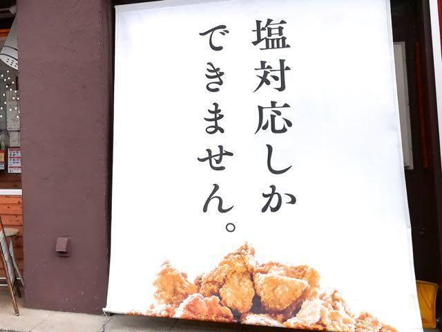 塩ザンギとお惣菜ひろちゃん 発寒店