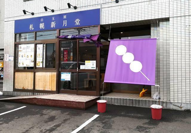 白玉屋札幌新月堂 南24条店 外観