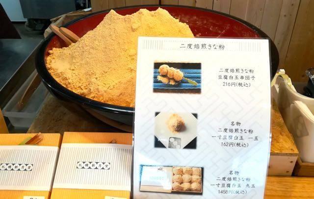 白玉屋札幌新月堂 南24条店 二度焙煎きな粉