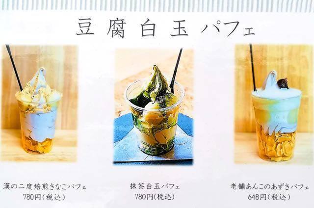 豆腐白玉パフェ