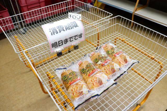 日糧製パン 余剰品