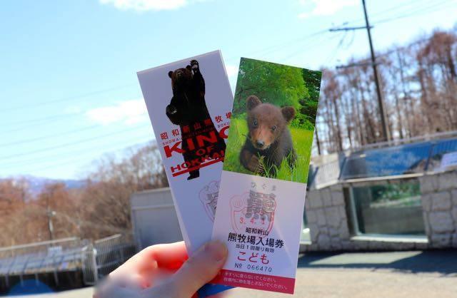 昭和新山熊牧場 チケット料金